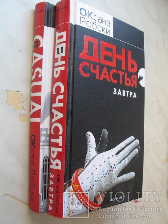 "Оксана Робски ""День счастья завтра""+""Casual"",две книги, фото №4"