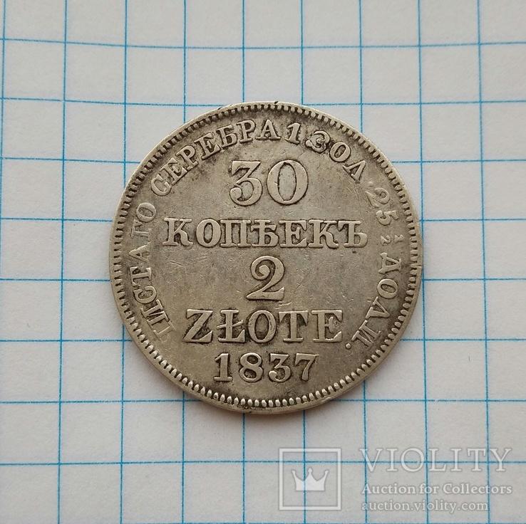 30 копеек- 2 злотых 1837 г. (м.w.)