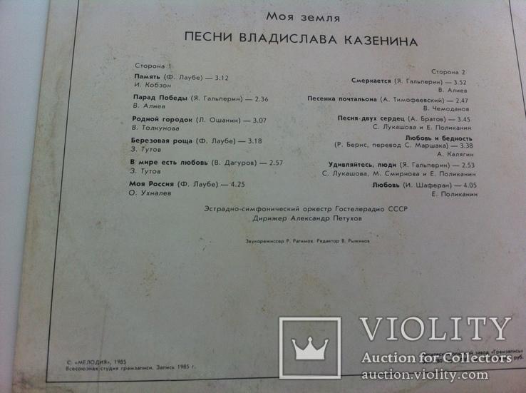 Владислав Казенин - Моя Земля - Песни  1985 тир.2000, фото №4