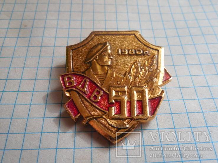 Знак ВДВ 50 1980г, фото №3