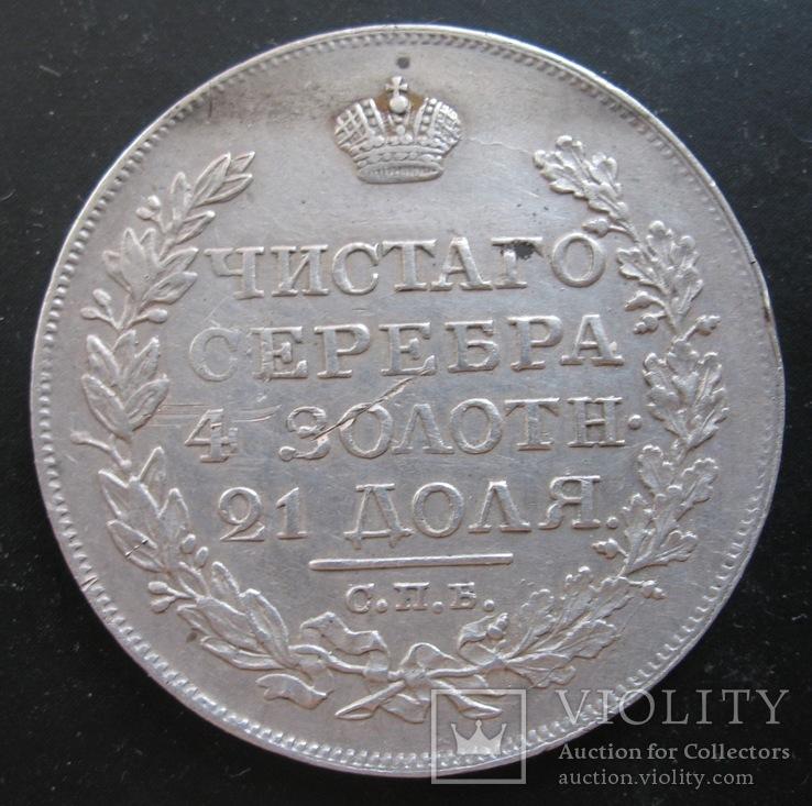 1 Рубль 1818г. ПС