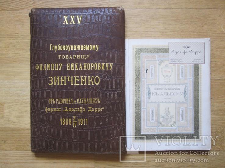 Папка с документом + Каталог типографии А. Дарре в Харькове.