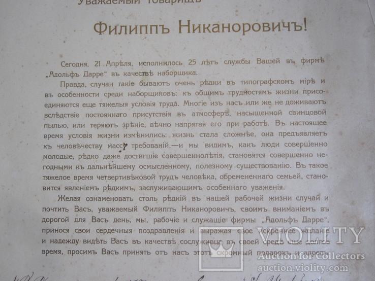 Папка с документом + Каталог типографии А. Дарре в Харькове., фото №6