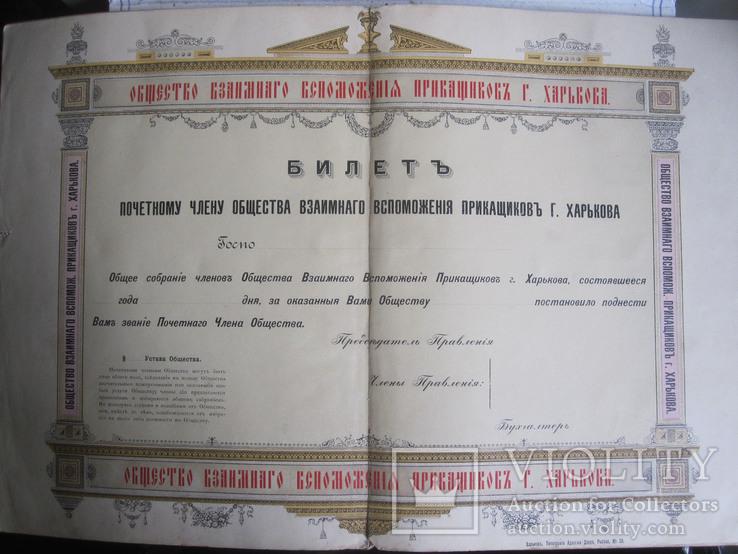 Папка с документом + Каталог типографии А. Дарре в Харькове., фото №12
