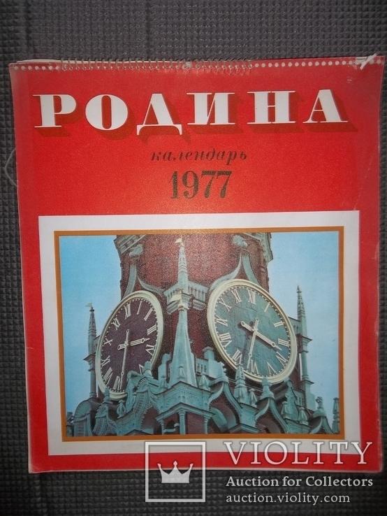 Календарь Родина.1977 год., фото №2