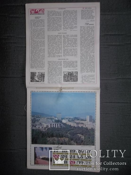 Календарь Родина.1977 год., фото №5