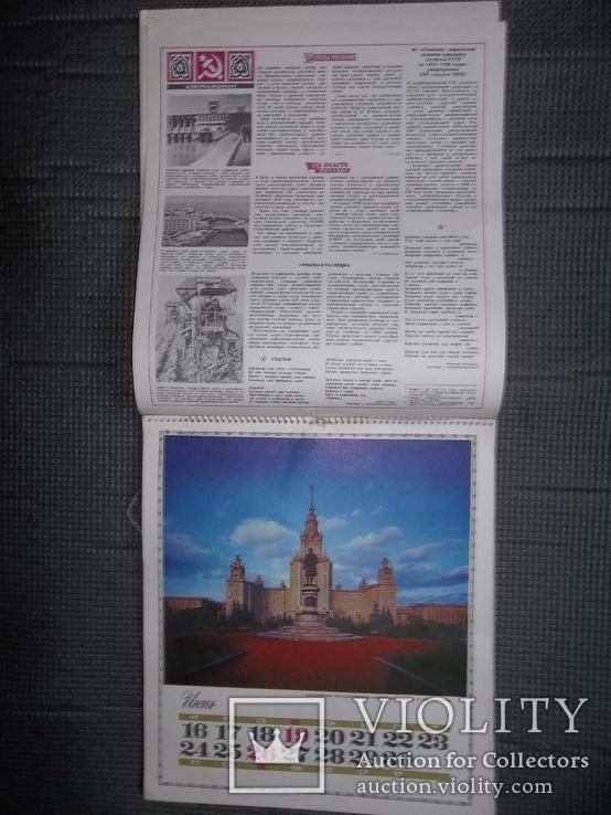 Календарь Родина.1977 год., фото №6