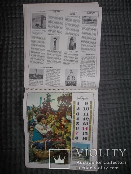 Календарь Родина.1977 год., фото №7