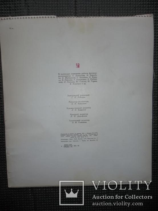Календарь Родина.1977 год., фото №9