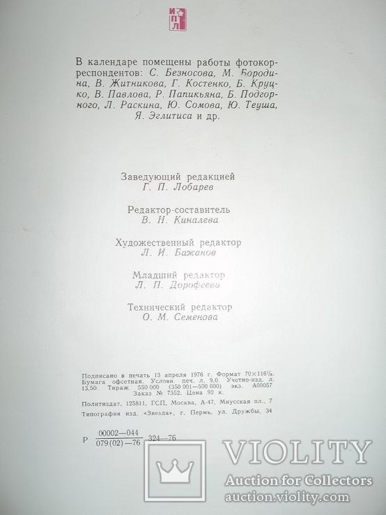 Календарь Родина.1977 год., фото №10