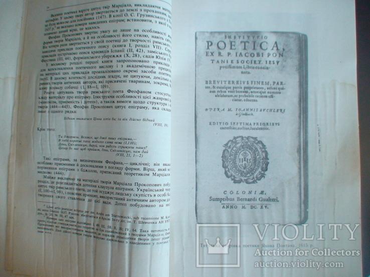 Записки НТШ у Львові філологічна секція том ССХХІ, фото №4