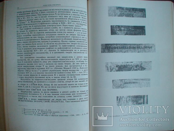 Записки НТШ у Львові філологічна секція том ССХХІ, фото №5