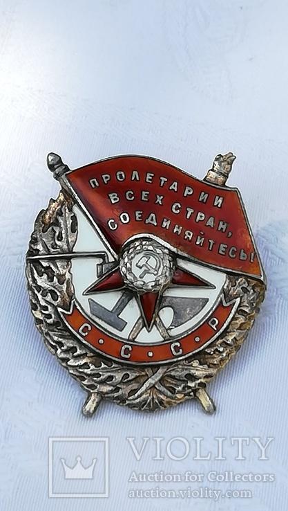 Орден Боевого Красного Знамени Винт 74765