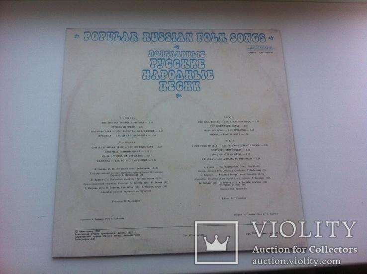 Популярные Русские Народные Песни 1980, фото №3