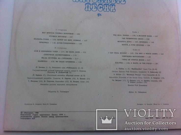 Популярные Русские Народные Песни 1980, фото №4