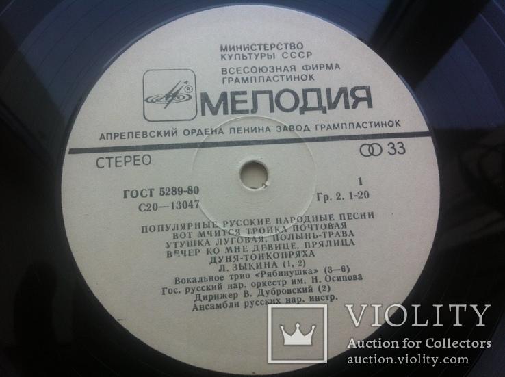 Популярные Русские Народные Песни 1980, фото №6