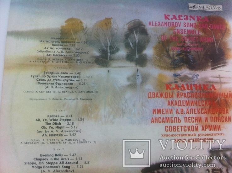 Калинка Ансамбль Песни И Пляски Советской Армии. Александров1984, фото №4