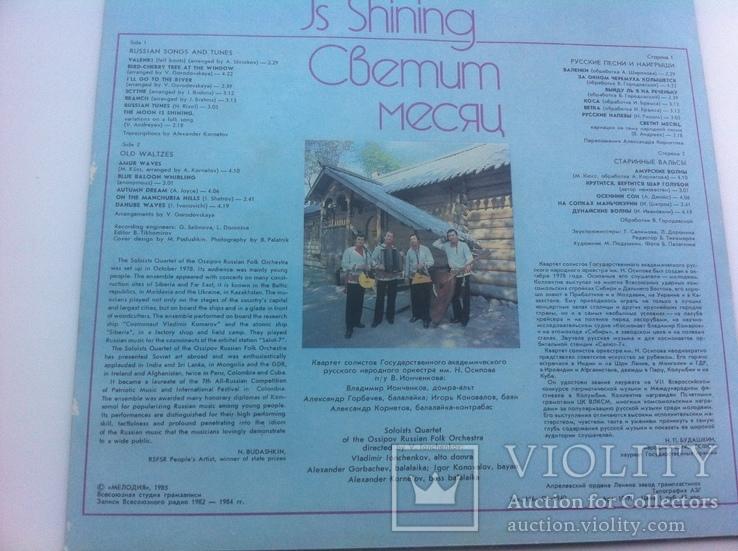 Квартет Солистов Оркестра Имени Н. Осипова - Светит Месяц - Луна сияет 1985, фото №4
