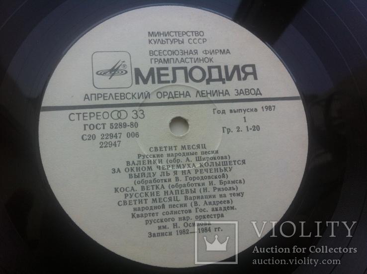 Квартет Солистов Оркестра Имени Н. Осипова - Светит Месяц - Луна сияет 1985, фото №6