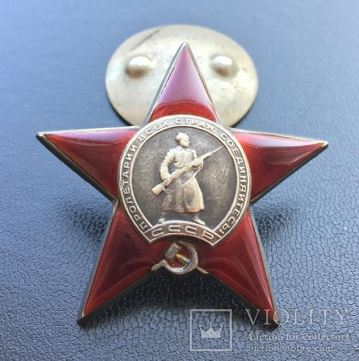 Орден Красной Звезды 406 923 + справка