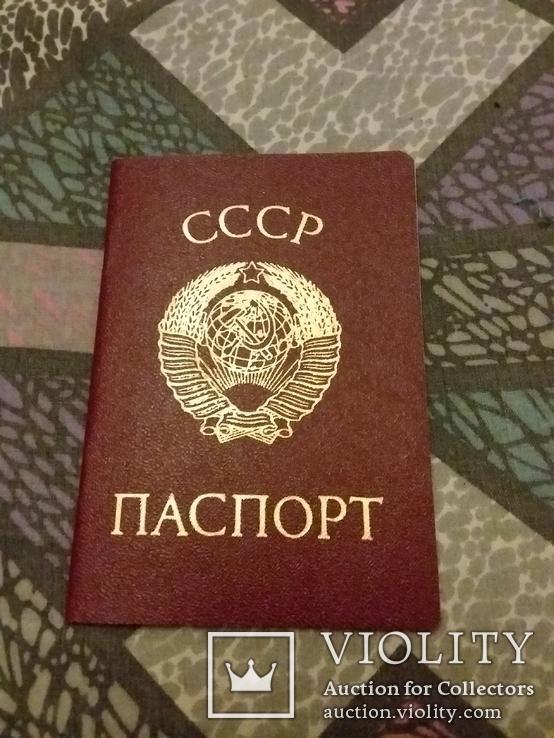 Чистый новый бланк паспорта СССР 1975 года (укр)
