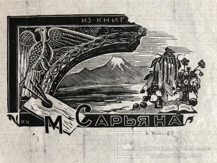 """Костянтин Козловський графіка, """" Exl, М. Сарьяна"""", 1963г."""
