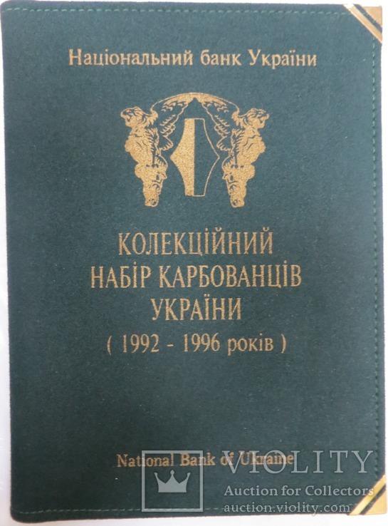 НБУ 1992-1996 альбом: Коллекционный набор карбованцев Украины Нацбанк купоны до 1 000 000