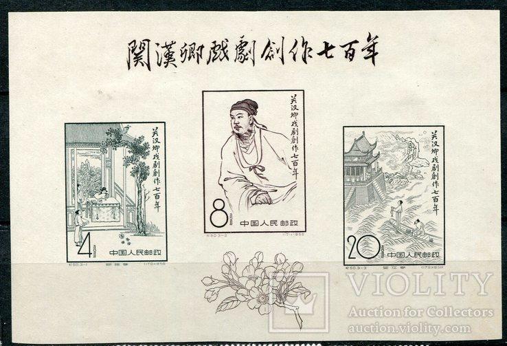 Китай. 1958. 700-летие работ Куан-Хан-цзин