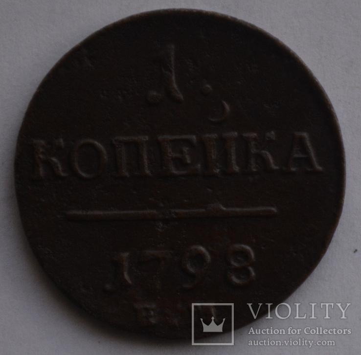 Копейка 1798, ЕМ