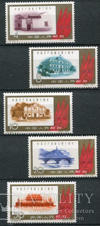 Китай. 1961. 40 лет китайской коммунистической партии.