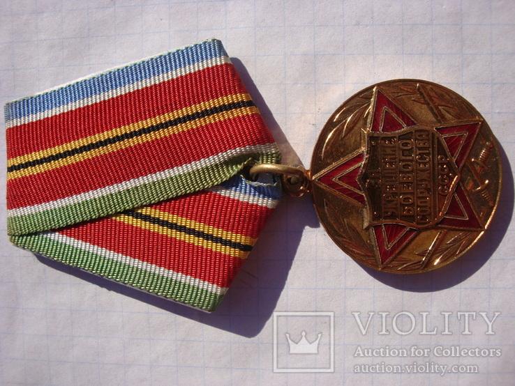 """Медаль за """"Укрепления боевого содружества"""""""