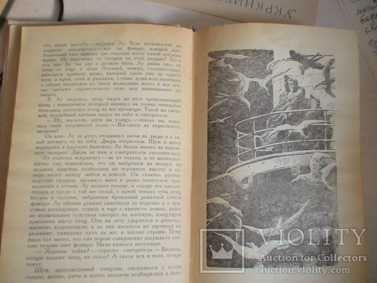 "Л. Борисов ""Под флагом Катрионы"" (про Стивенсона), фото №6"