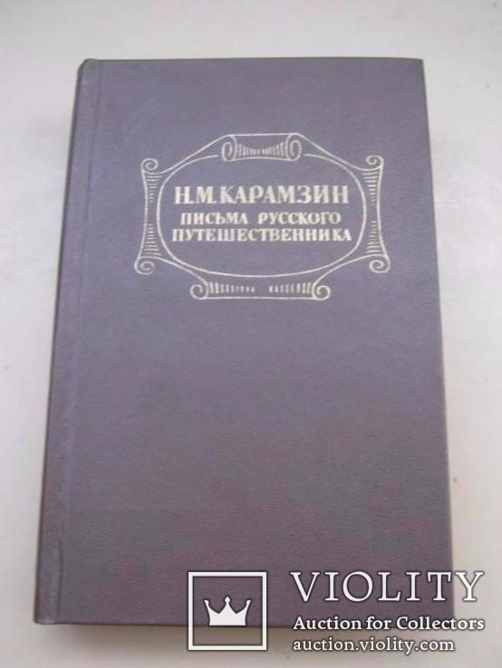 Н.М. Карамзин Письма русского путешественника, фото №2