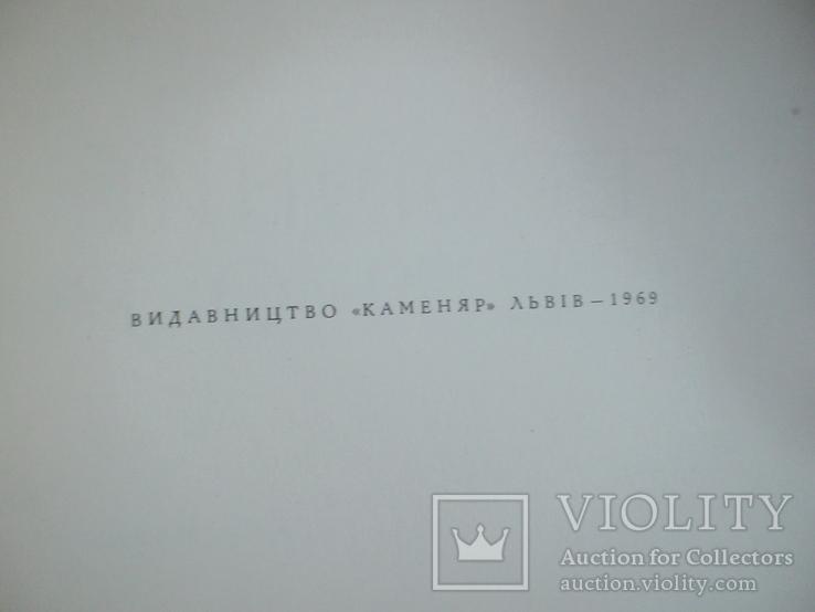 """І. Деркач """"Модест Менцинський"""" 1969р., фото №3"""