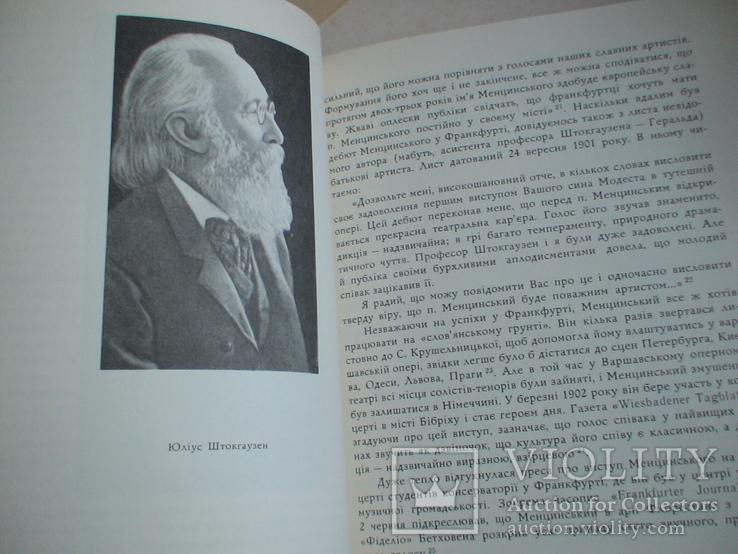 """І. Деркач """"Модест Менцинський"""" 1969р., фото №6"""