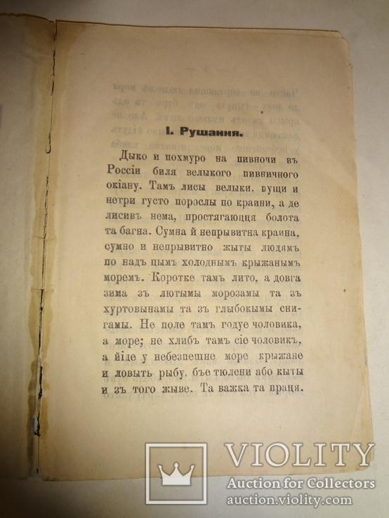 1894 Прижизненная книга  Б. Гринченко, фото №4