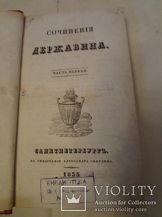 1833 Сочинения Державина с посланием властителям и судьям, фото №2