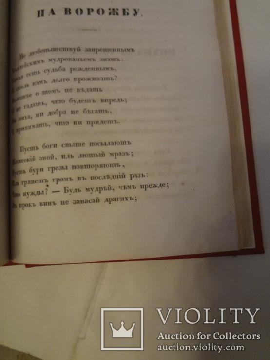 1833 Сочинения Державина с посланием властителям и судьям, фото №4