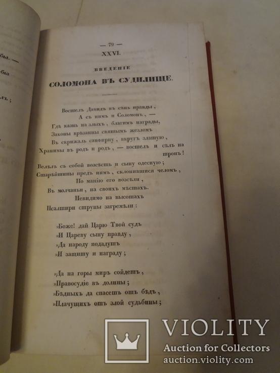1833 Сочинения Державина с посланием властителям и судьям, фото №8