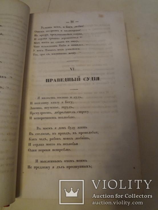 1833 Сочинения Державина с посланием властителям и судьям, фото №9
