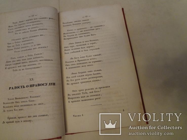 1833 Сочинения Державина с посланием властителям и судьям, фото №10