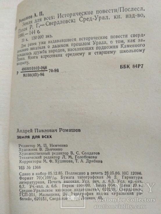 """А. Ромашов """"Земля для вех"""" 1986р., фото №4"""