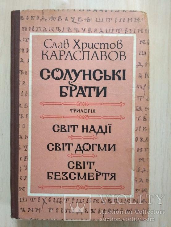 """Слав Караславов """"Солунські брати"""" 1982р."""