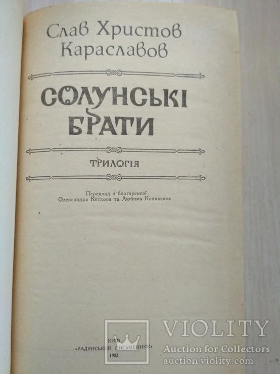"""Слав Караславов """"Солунські брати"""" 1982р., фото №3"""