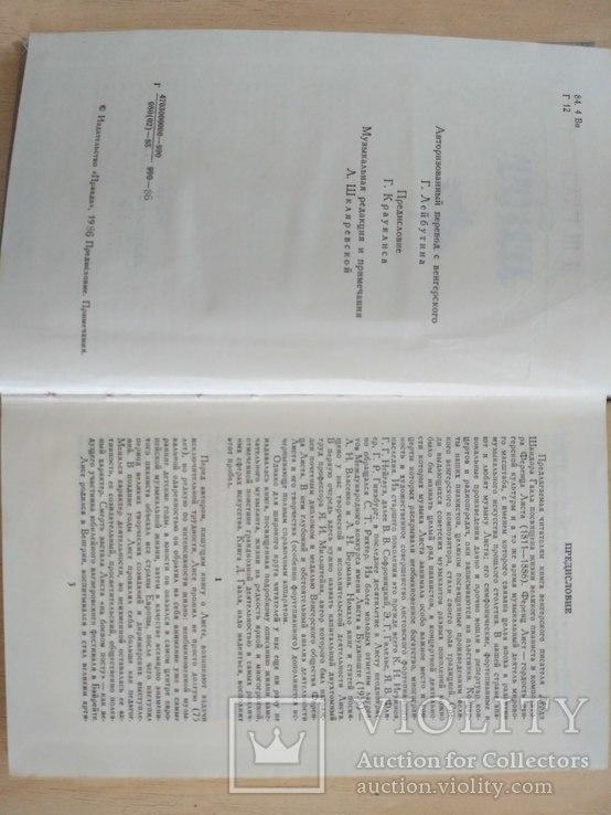"""Д. Гаал """"Лист"""" 1985р., фото №7"""