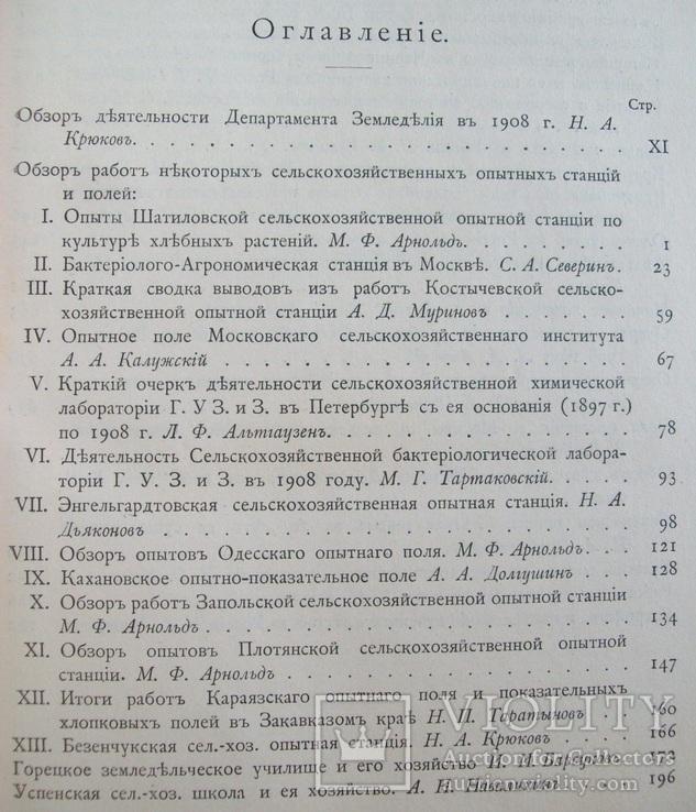 Сельское хозяйство в 1908 году (много рисунков) табак, скот, производство (1000 с.), фото №4