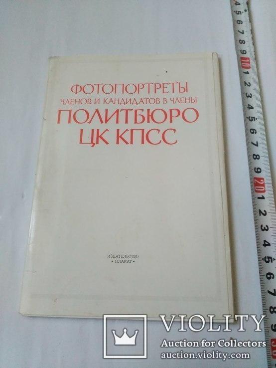 Фотопортреты членов и кандидатов в члены политбюро ЦК КПСС., фото №2
