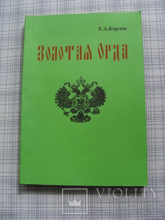 Золотая Орда. Е. А. Карлов. Тираж 100 штук., фото №2