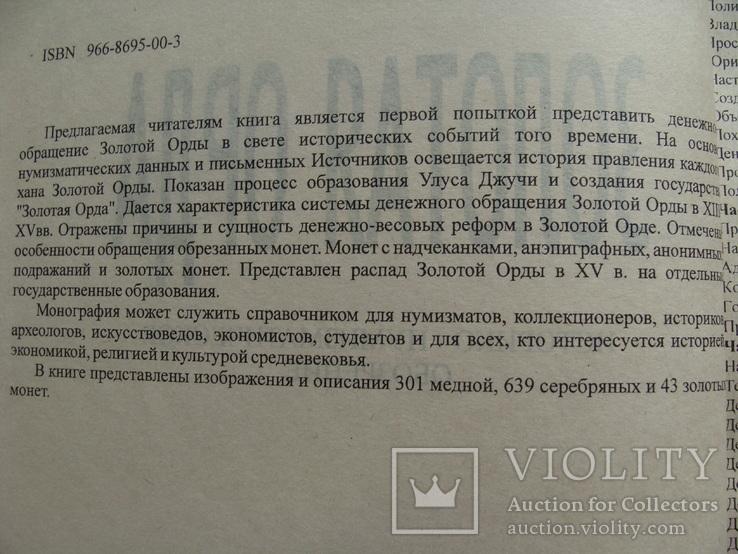 Золотая Орда. Е. А. Карлов. Тираж 100 штук., фото №4