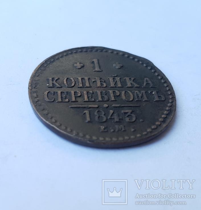 1 копейка серебром 1843